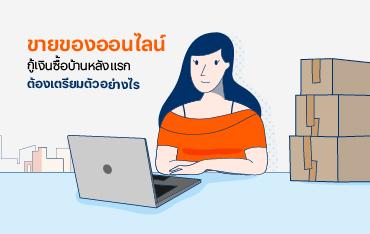 ขายของออนไลน์ กู้เงินซื้อบ้านหลังแรก ต้องเตรียมตัวอย่างไร